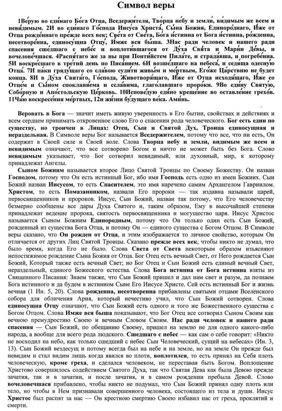 Новости железнодорожного обхода украины